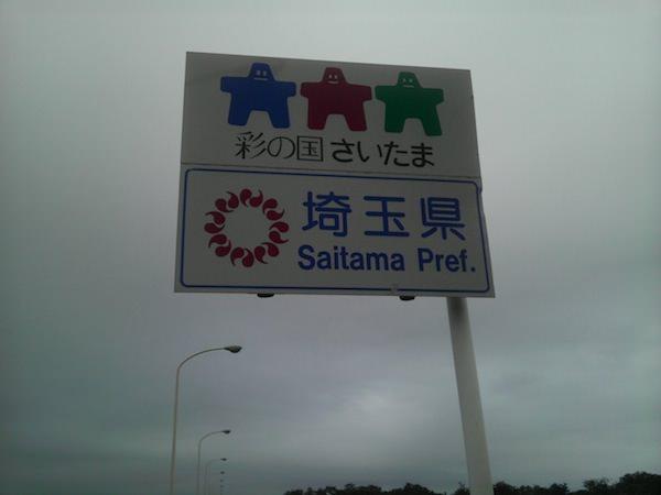 群馬-埼玉県境