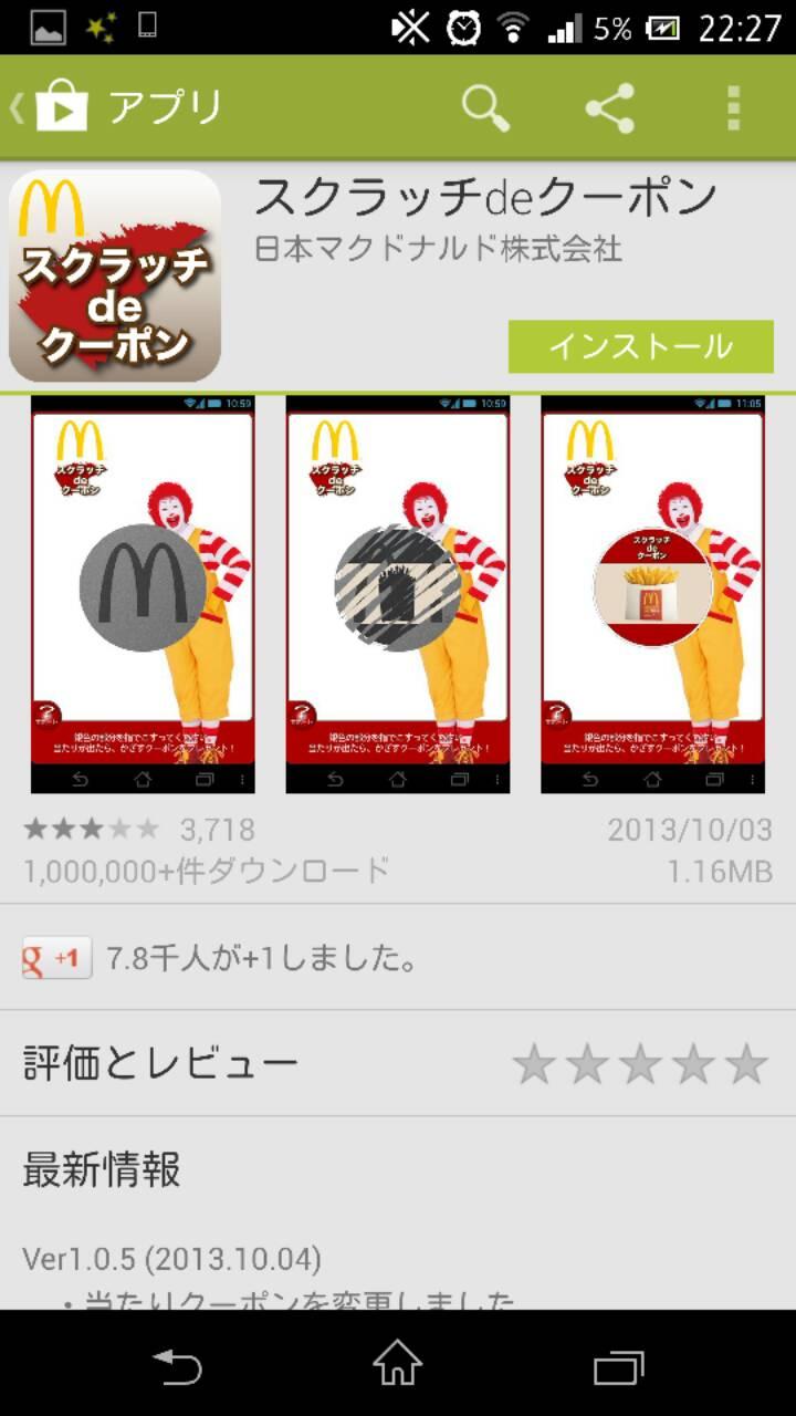 マックのスクラッチアプリ