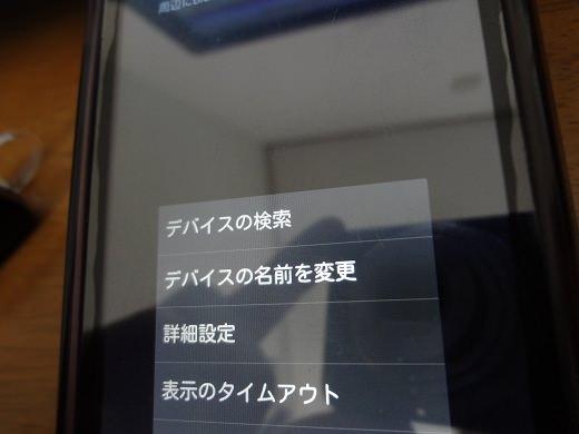 m165デバイスの検索