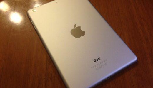 iPad mini Retinaディスプレイモデル購入レポート【レビュー】