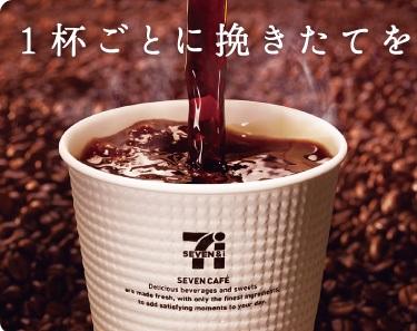 セブンイレブンのコーヒーが大人気!おかわりはしていいの??