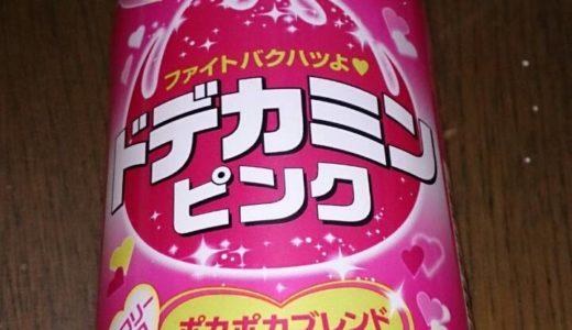 新発売「ドデカミンピンク」の味は?結構美味しい!