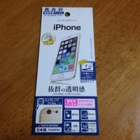 ラスタバナナ iPhone6保護フィルム