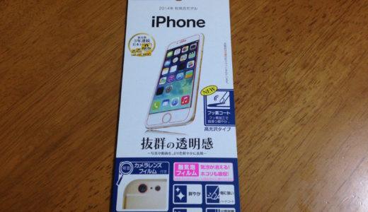 大きめのサイズと噂のiPhone6用保護フィルムを試してみた