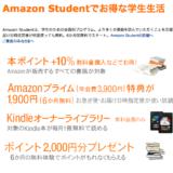 学生なら登録だ!Amazon Studentのメリット