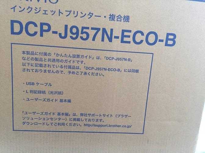 DCP-J957NとDCP-J957N-ECOの違い
