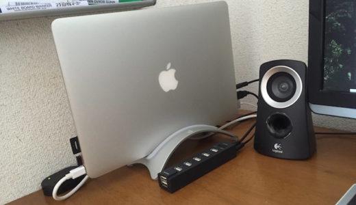 デザインがイイ!MacBookを縦置きできるスタンド「BookArc」レビュー
