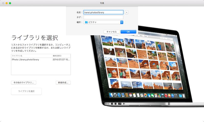 写真アプリ ライブラリ作成
