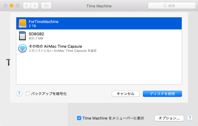 Time Machine設定