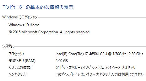 Parallels上のWindows10