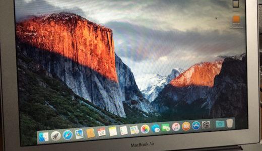 MacのOSをクリーンインストールしたら空き容量がかなり増えた!