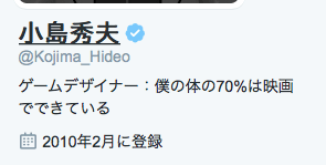 小島監督のTwitter