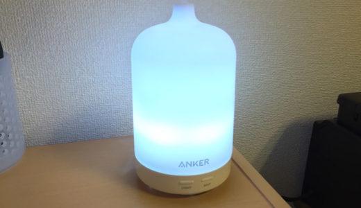 Ankerのエッセンシャルオイルディフューザーを買ってみた