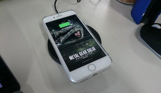 iPhone8、iPhoneXのワイヤレス充電器はAnkerが安くておすすめ!