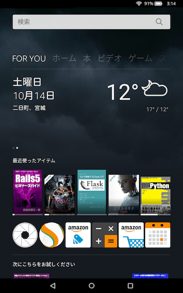 Fire HD 8 FOR YOU