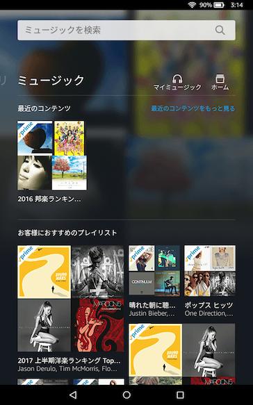 Fire HD 8 ミュージック
