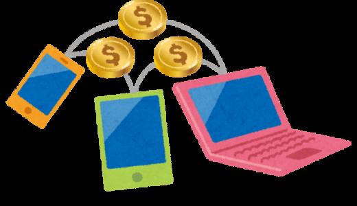 仮想通貨を始めるなら登録しておきたい日本の取引所を4つ紹介!