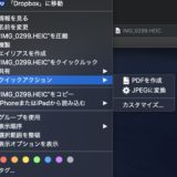 Macで.heicなどの画像をjpgやpngに簡単に変換する方法