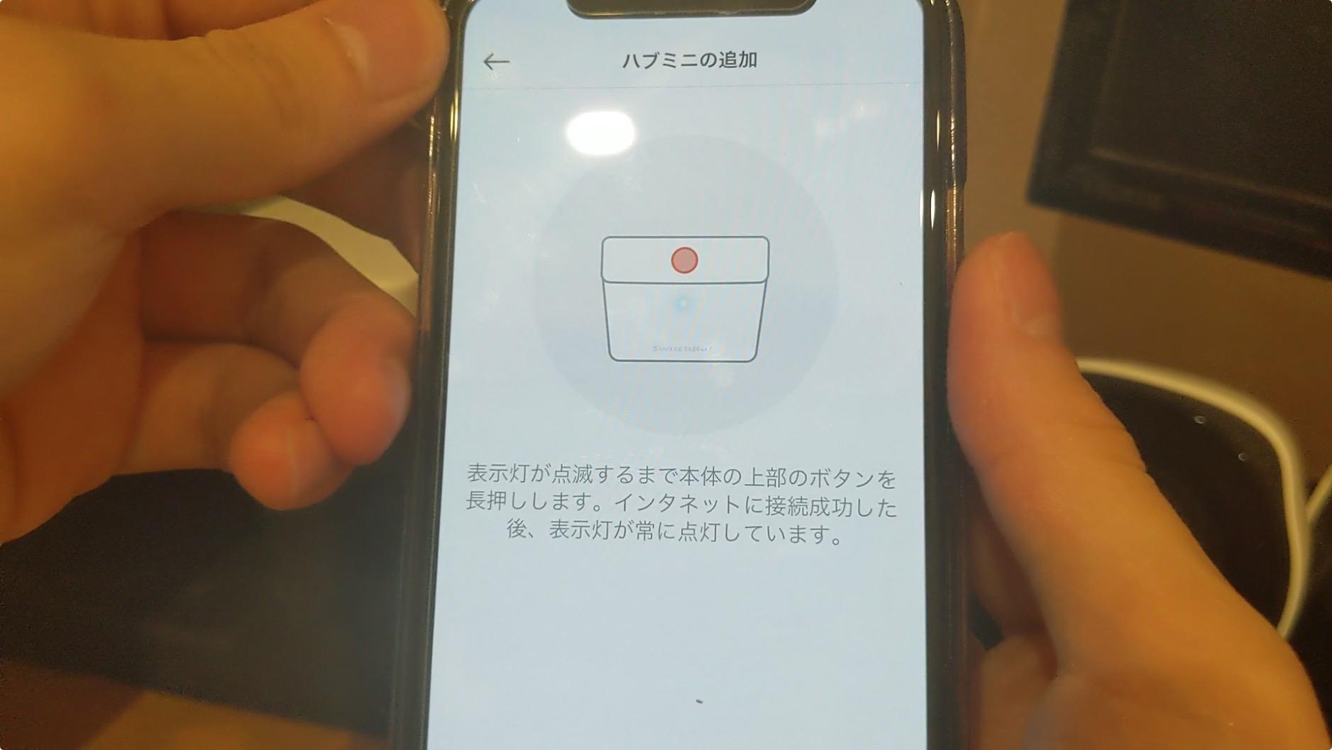 SwitchBotアプリ設定